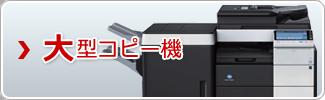 大型コピー機