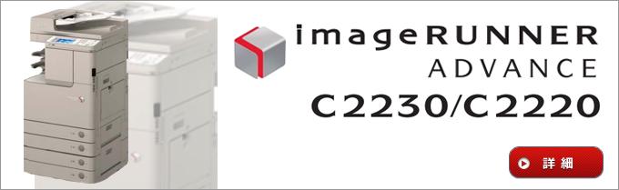 c2230