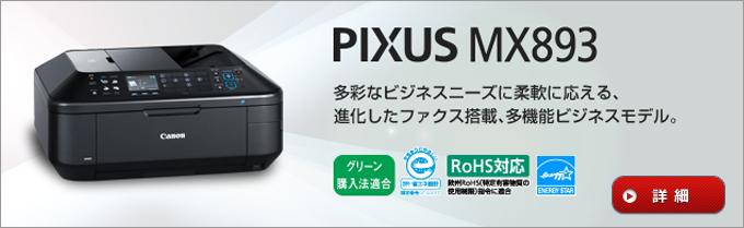 pixus mx893