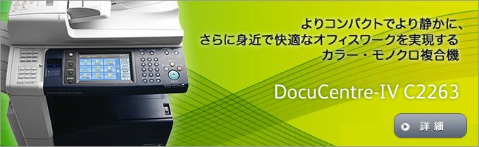 DocuCentre-IV C2263