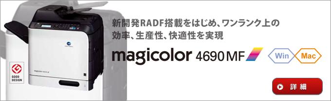 magicolor4690mf