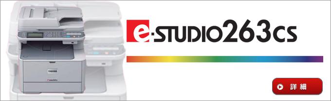 e-sutdio263cs