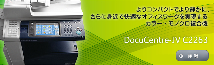 docucentre-ivC2263