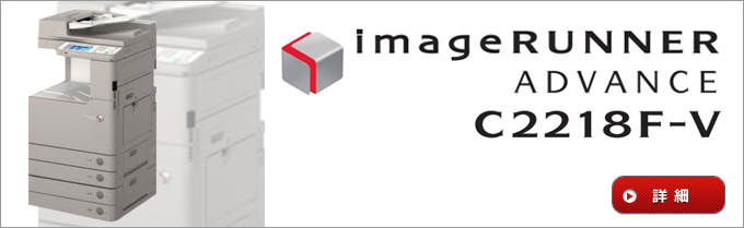 imagerunner ADVANCE C2218F-V