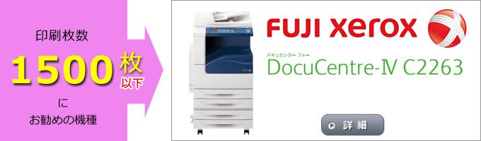 富士ゼロックスDocuCentre-IVC2263