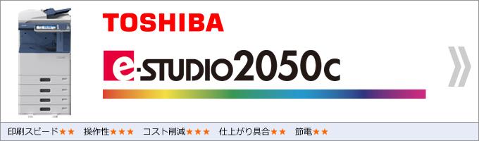 東芝 e-studio2050c