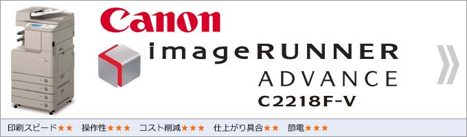 キャノン imageRUNNER ADVNCE c2218f-v